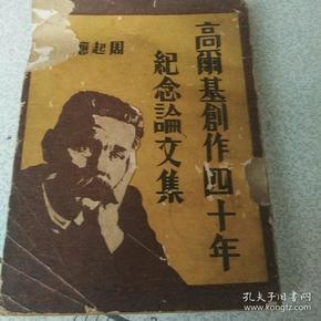 高尔基创作四十年纪念论文集