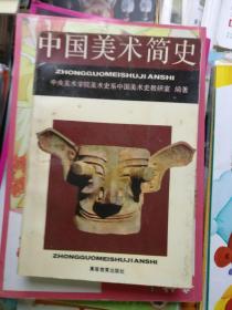中国美术简史(品相以图片为准)