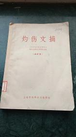 灼伤文摘 (1965年1-3辑合订本)