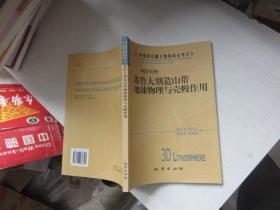 苏鲁大别造山带地球物理与壳幔作用 (中国岩石圈结构丛书之六) 有章