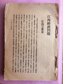 江西经济问题(包括江西茶叶之展望,修水红茶与茶业贸易之改进,民国23年报告,巨厚一册)