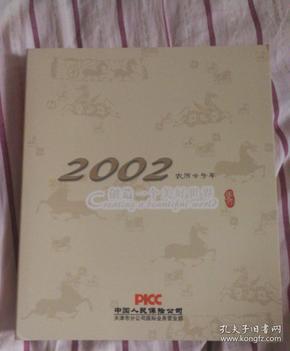 2002年笔记本周历 世界名画欣赏