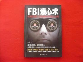 FBI读心术:美国联邦特工教你如何看穿他人心理