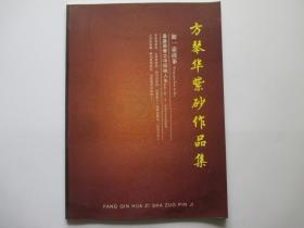 方琴华紫砂作品集
