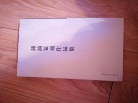 钟镝篆刻作品集