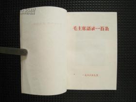 绝版藏书毛主席语录一百条总政治部编印稀有罕见存世极少值得收藏
