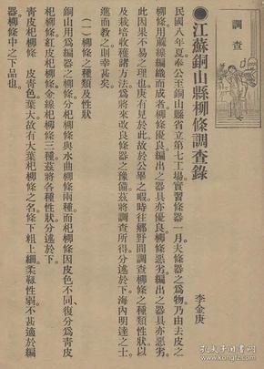 江苏铜山县柳条调查录