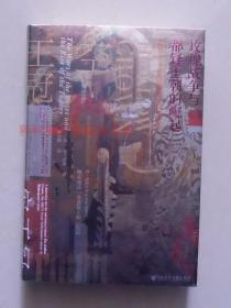 正版现货 甲骨文丛书·空王冠:玫瑰战争与都铎王朝的崛起 丹琼斯