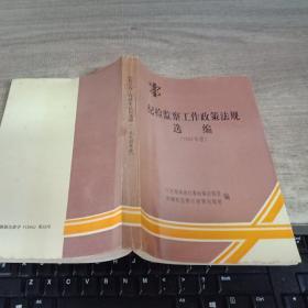 纪检监察工作政策法规选编(1994年度)