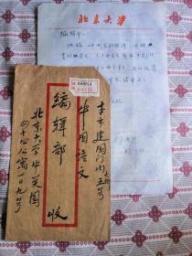 何九盈致《中国语文》编辑部信札一通 附:编辑部回信草稿与原实寄封1986年
