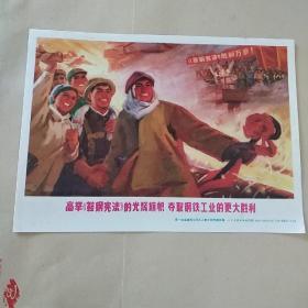 文革宣传画 高举《鞍钢宪法》的光辉旗帜 夺取钢铁工业的更大胜利