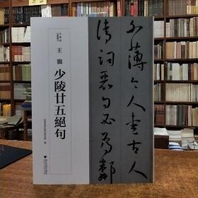 近墨堂法书丛刊:王宠少陵廿五绝句
