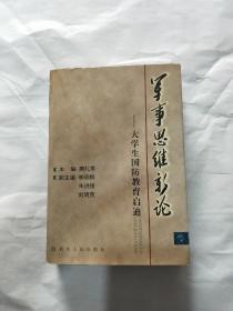 军事思维新论大学生国防教育启迪