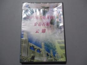 千年学府白鹿洞书院 安岳石刻 云锦【VCD光盘一张】