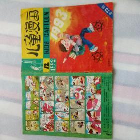 儿童漫画1992.12