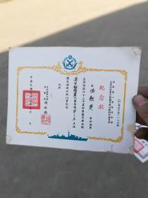 """民国纸品;委任状任命书;纪念状""""冯翘楚""""中华民国六十三年"""