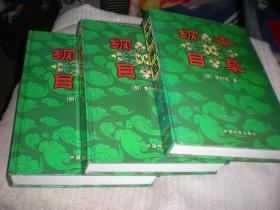 本草纲目【精装本上.中.下 (明)李时珍著/中国档案出版社  1999年