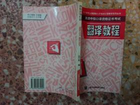 英语中级口译资格证书考试  翻译教程