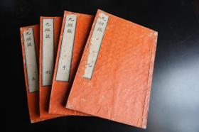 1823年和刻本《九经谈》4册一套全