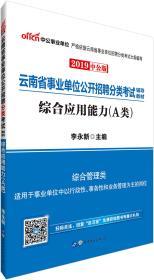 中公版·2019云南省事业单位公开招聘分类考试辅导教材:综合应用能力(A类)