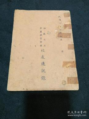民国三十七年 江苏省立水产职业学校校友通讯录