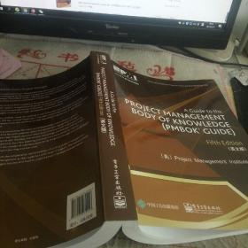 项目管理知识体系指南(PMBOK指南 第5版 英文版)