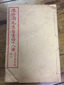 《醫學實在易》卷5到卷8一本,陳修園先生醫書四十八種