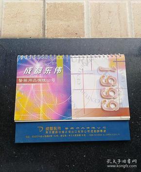 1999年行事历/成都东伟