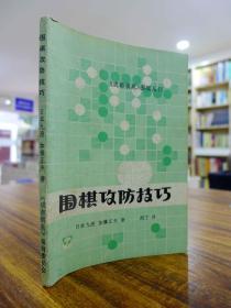 围棋攻防技巧——(日)加藤正夫九段 著