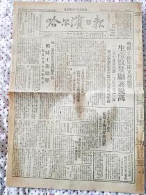哈尔滨日报(民国37年3月14日)