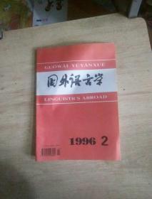 国外语言学 1996 2期