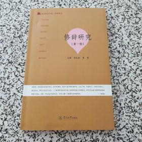 修辞研究(第一辑)