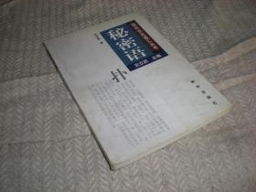 现代文化语汇丛书《秘密语》
