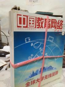 中国教育网络2015年1-11月刊【其中2.3合刊】
