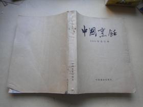 《中国烹饪【1990全年(1-12)合订本】》