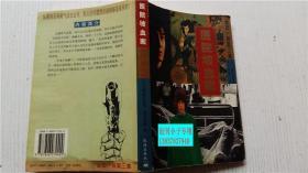 医院坡血案 [日]横沟正史 第五贤德 译 珠海出版社 大32