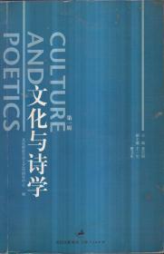 文化与诗学 第一辑