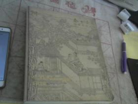 2011泰和嘉成拍卖有限公司古籍文献