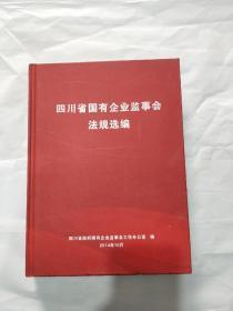 四川省国有企业监事会法规选编