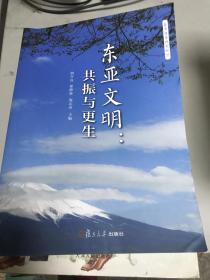 正版现货!复旦日本研究论丛·东亚文明:共振与更生9787309102062