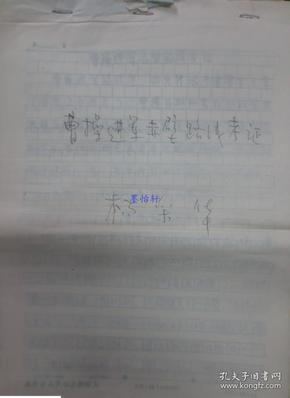 杨采华手稿-曹操进军赤壁路线考证