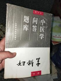 中医学问答题库 妇科学