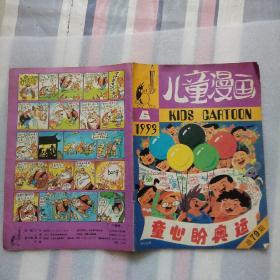 儿童漫画1993.6
