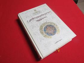 中国藏传佛教寺院历史与现状研究甘肃卷【藏文版】
