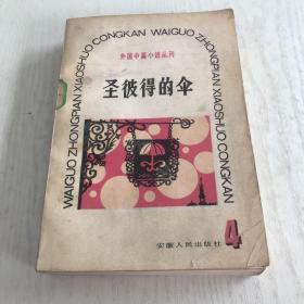 外国中篇小说丛刊(4)圣彼得的伞