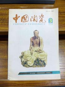 中国陶瓷(1991年3期  )