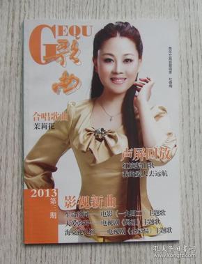 《歌曲》2013.3