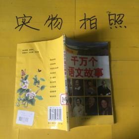 千万个语文故事   谜语故事3