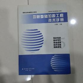 地基基础加固工程技术手册