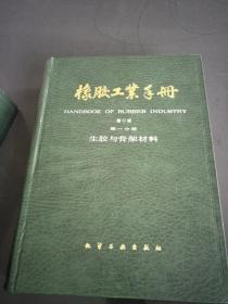 橡胶工业手册.第一分册.生胶与骨架材料 修订本